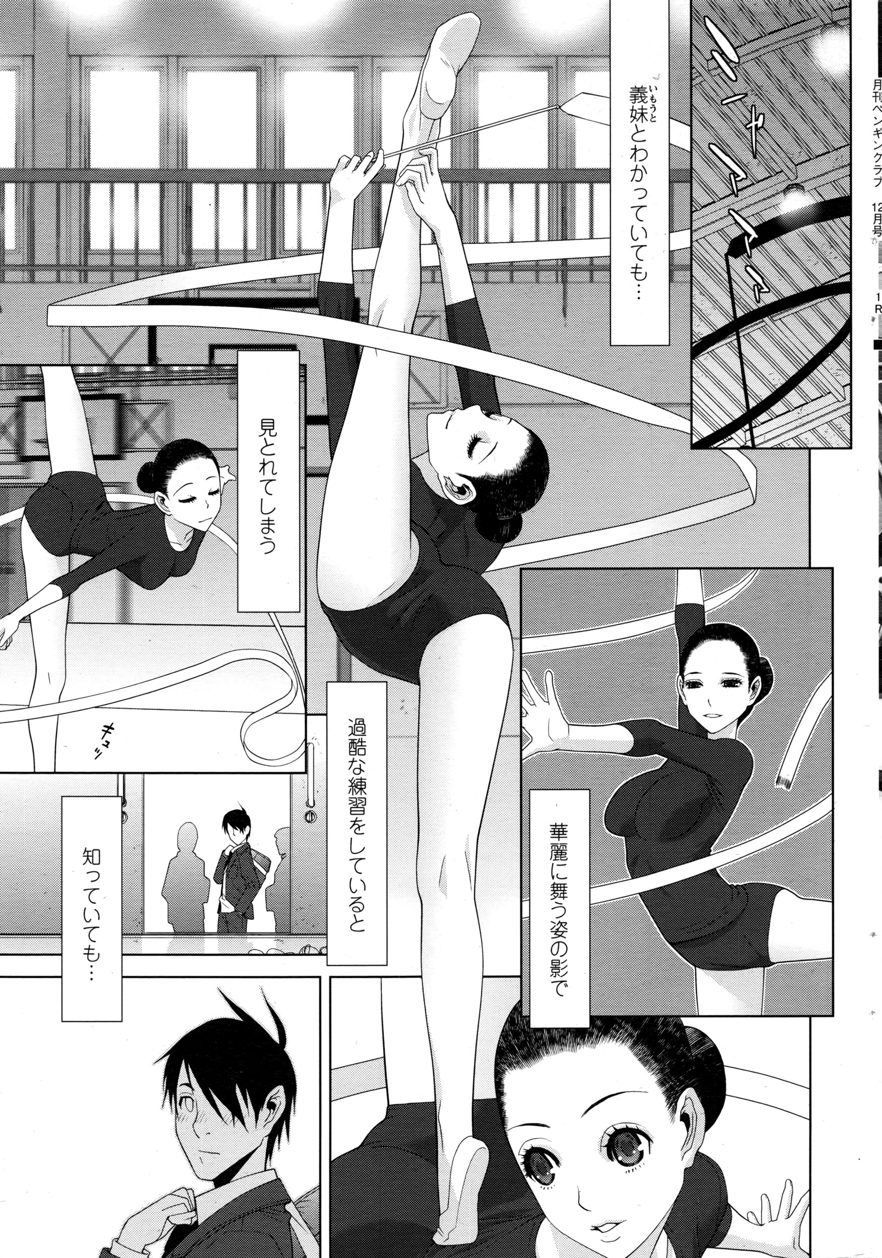 妹漫画画像 113 [無断転載禁止]©bbspink.com->画像>1547枚