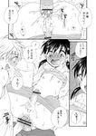 アンソロジー - オトコのコHEAVEN Vol.29