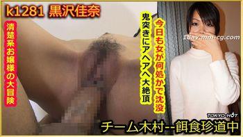 [無碼]Tokyo Hot k1281 餌食牝 黑澤佳奈