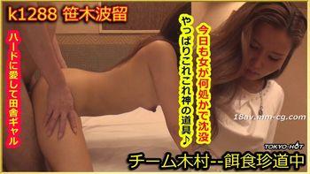 [無碼]Tokyo Hot k1288 餌食牝 屜木波留