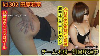 Tokyo Hot k1302 餌食牝 田原若菜