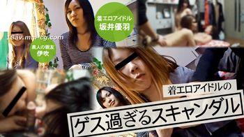 最新0409 xxx-av.22500-阪井優羽 伊吹