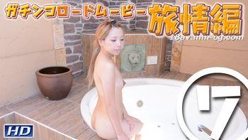 最新gachin娘! gachi965 愛華 GRM 旅情編 7