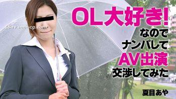 最新heyzo.com 1061 OL AV出演交涉 夏目