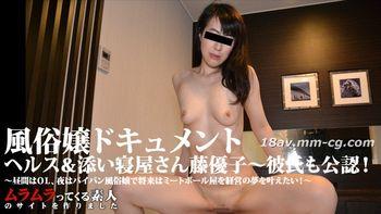 最新muramura 031516_365 風俗孃 籐優子
