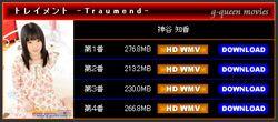 qujb G-Queen - Chika Kamiya - Traumend 神谷 知香 [WMV/986MB] g-queen 03280