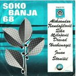 Dzevad Ibrahimagic - Diskografija 33937634_1968_p
